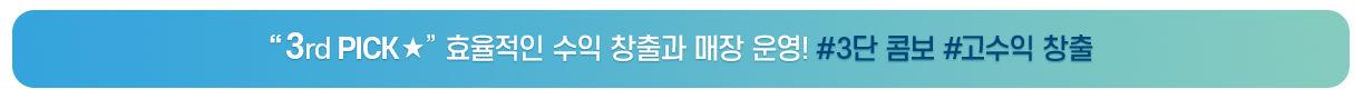 3rd PICK 효율적인 수익 창출과 매장 운영 3단 콤보 고수익 창출