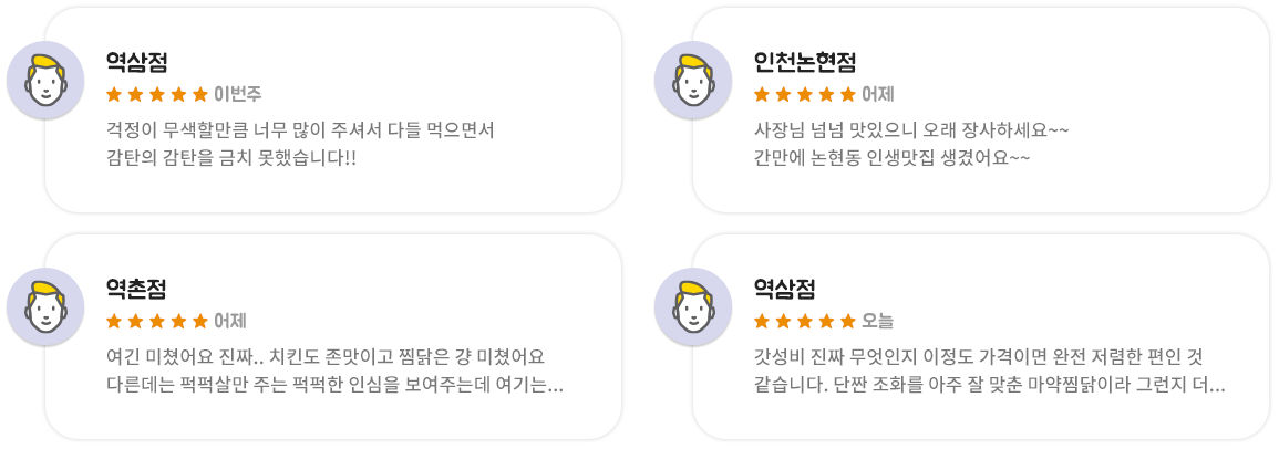 찜꽁찜닭 역삼점, 인천논현점, 역촌점, 역삼점 고객 후기