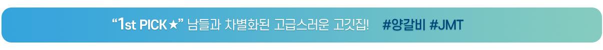 1st PICK 남들과 차별화된 고급스러운 고깃집! 양갈비 JMT